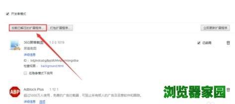 360极速浏览器安装crx插件教程(图示)[多图]图片9