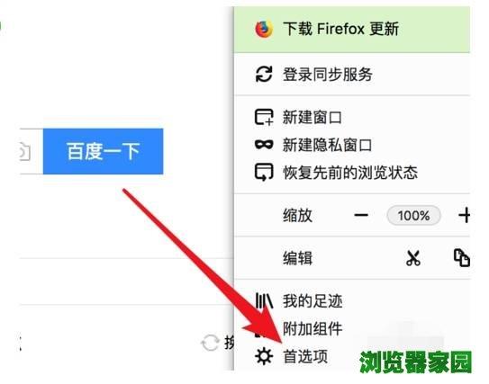 火狐浏览器打不开网页怎么解决?[多图]图片1