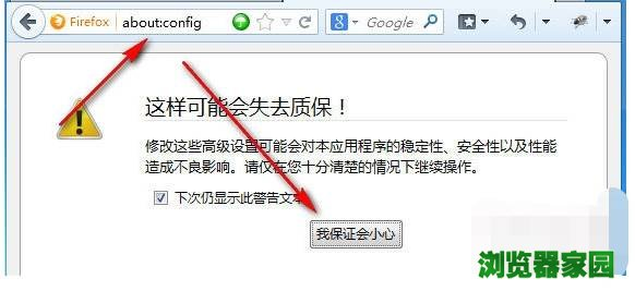 火狐浏览器打不开网页怎么解决?[多图]图片6