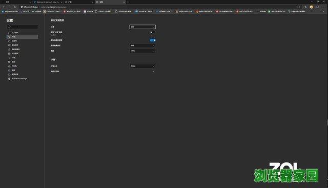 新款Chromium内核Edge浏览器对比评测[多图]图片11