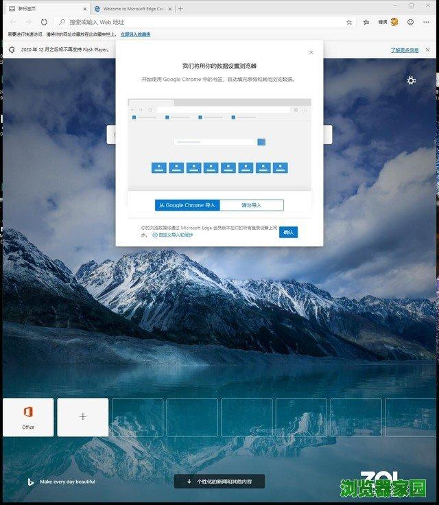 新款Chromium内核Edge浏览器对比评测[多图]图片1