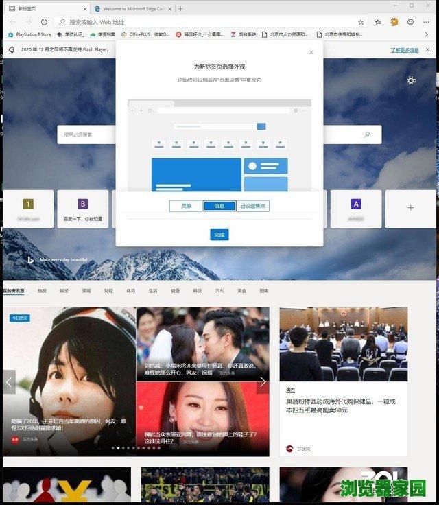 新款Chromium内核Edge浏览器对比评测[多图]图片4