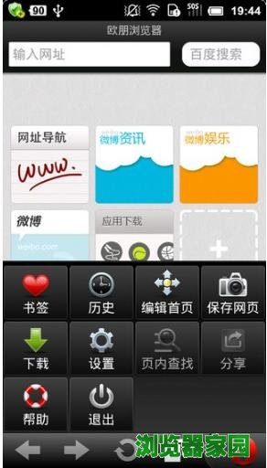 opera浏览器手机版下载官方版图片1