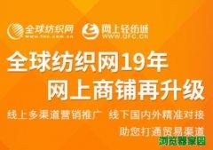 网上轻纺城官网app下载最新版