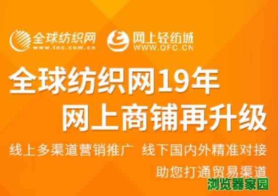 网上轻纺城官网app下载最新版图片1
