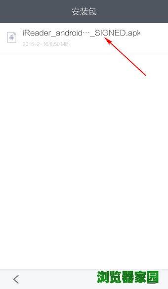 百度app下载的文件在哪个文件夹(教程)[多图]图片5