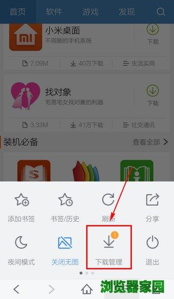 百度app下载的文件在哪个文件夹(教程)[多图]图片3