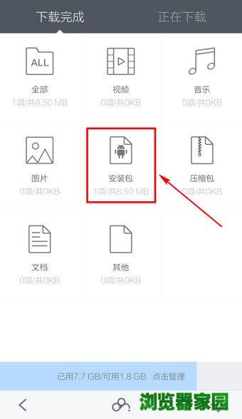 百度app下载的文件在哪个文件夹(教程)[多图]图片4