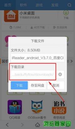 百度app下載的文件在哪個文件夾(教程)[多圖]