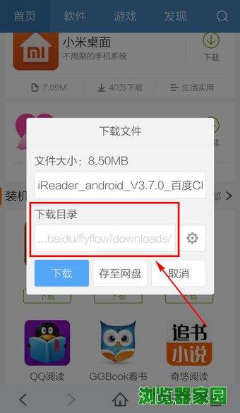百度app下载的文件在哪个文件夹(教程)[多图]图片1