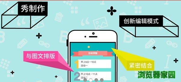 秀米app下载手机版下载2019图片1