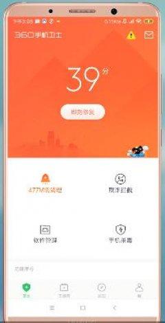 360手机卫士下载官方下载最新版本下载[图]