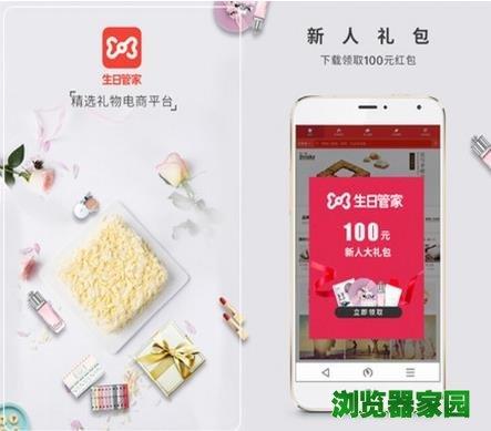 生日管家app官方下载手机版安装图片1
