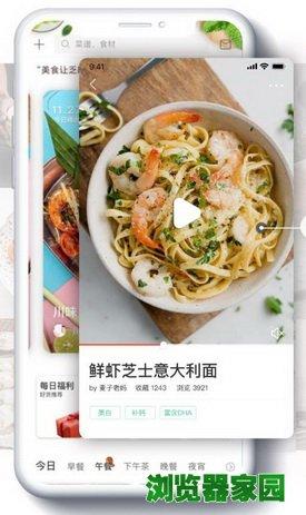 美食杰下载手机版下载app安装图片1