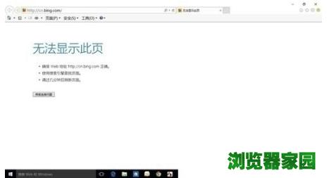 win10edge无法访问页面连不上网怎么办[多图]图片1