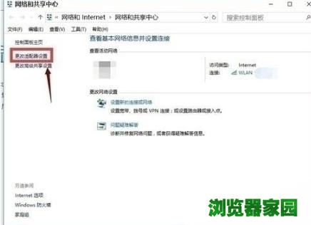 win10edge无法访问页面连不上网怎么办[多图]图片3