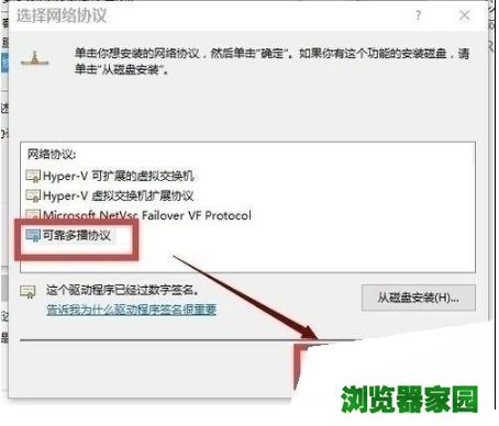 win10edge无法访问页面连不上网怎么办[多图]图片8