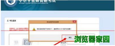 报名系统不支持ie11怎么办 ie11浏览器需要装什么系统[多图]图片2