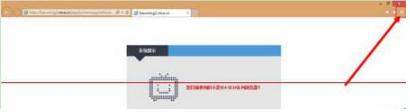 报名系统不支持ie11怎么办 ie11浏览器需要装什么系统[多图]图片3