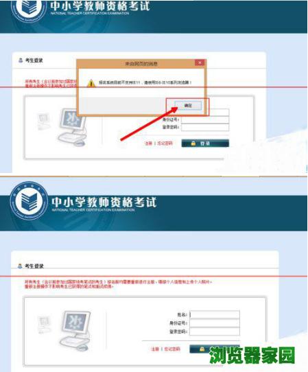 报名系统不支持ie11怎么办 ie11浏览器需要装什么系统[多图]图片1