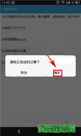 闪记APP手机完成记事怎么删除图片4